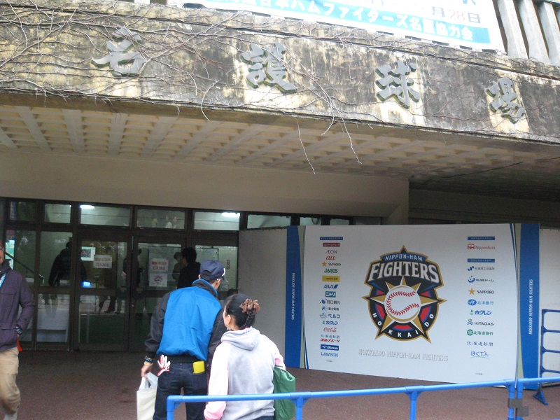 記事名護市民球場 建替のイメージ画像