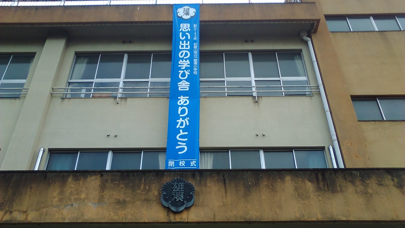 記事和歌山市立雄湊小学校 閉校のイメージ画像