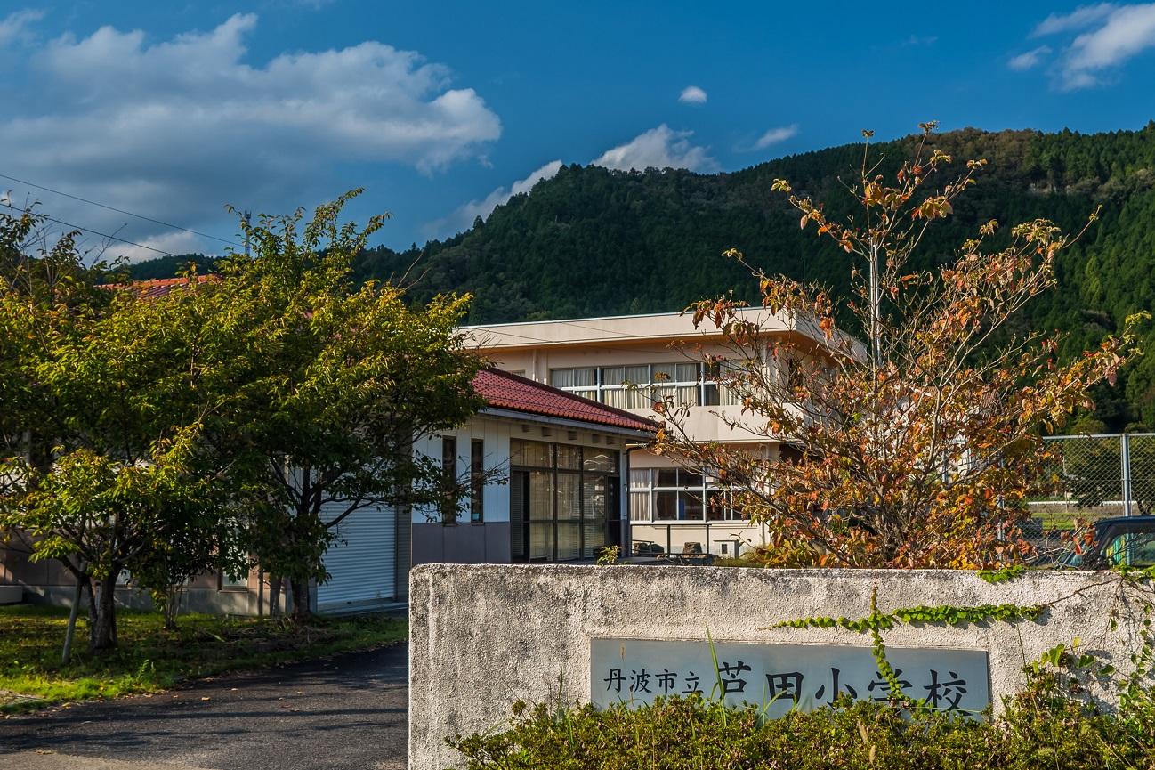 記事丹波市立芦田小学校 閉校 のイメージ画像