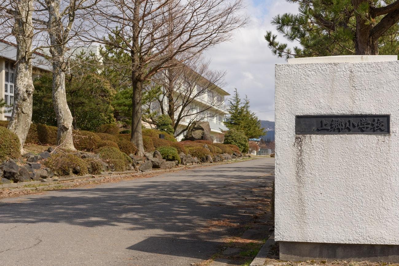 記事にかほ市立上郷小学校 閉校のイメージ画像