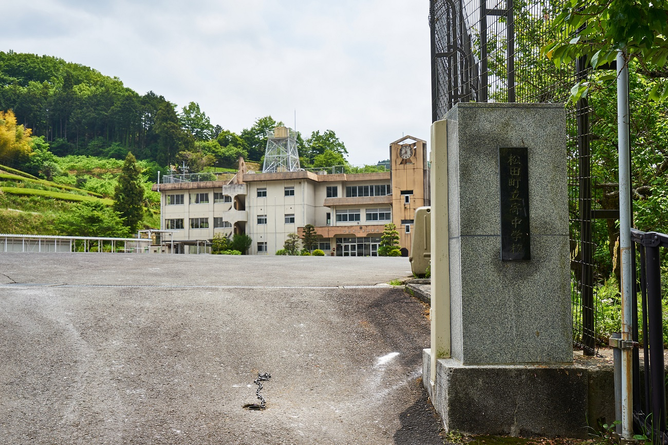 記事松田町立寄中学校 閉校のイメージ画像