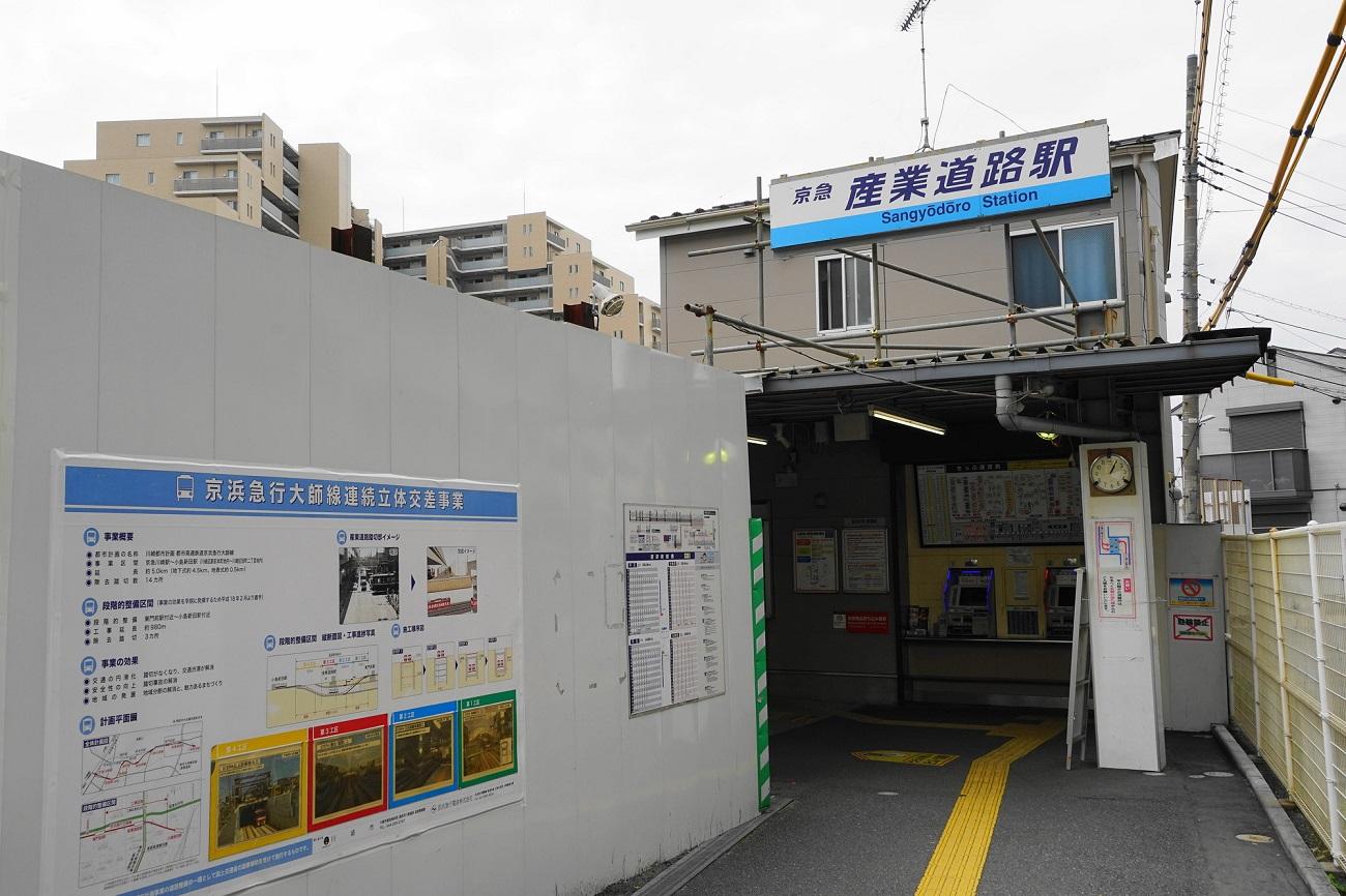 記事京浜急行大師線 産業道路駅 名称変更のイメージ画像