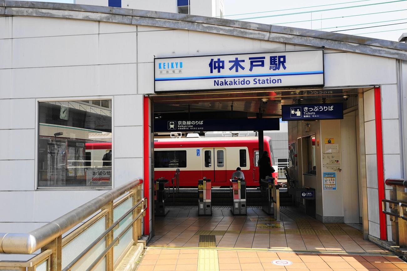 記事京浜急行本線 仲木戸駅 名称変更のイメージ画像