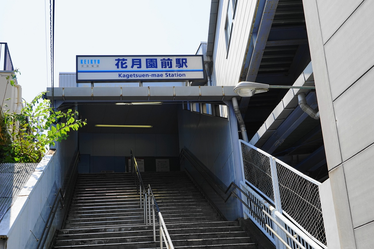 記事京浜急行本線 花月園前駅 名称変更のイメージ画像