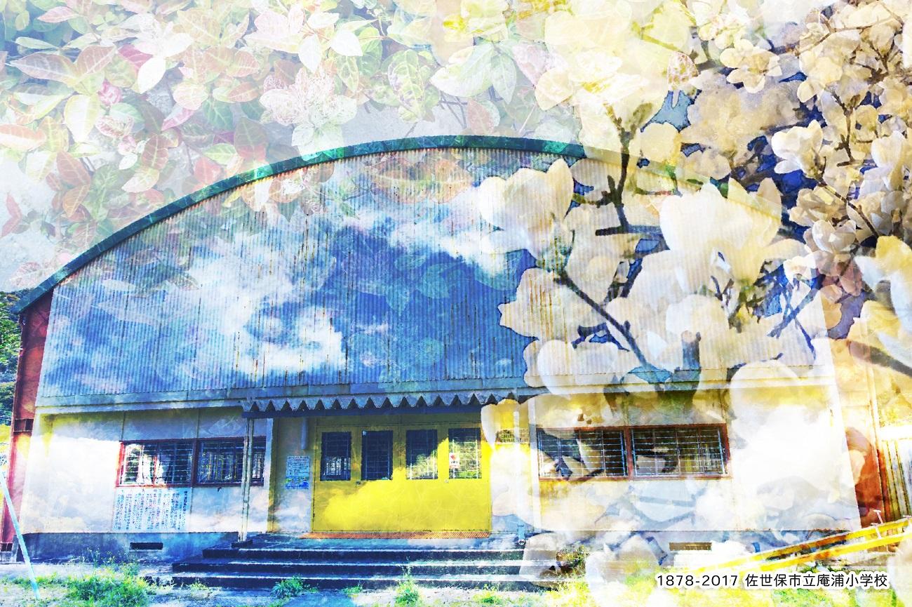 記事佐世保市立庵浦小学校 閉校のイメージ画像