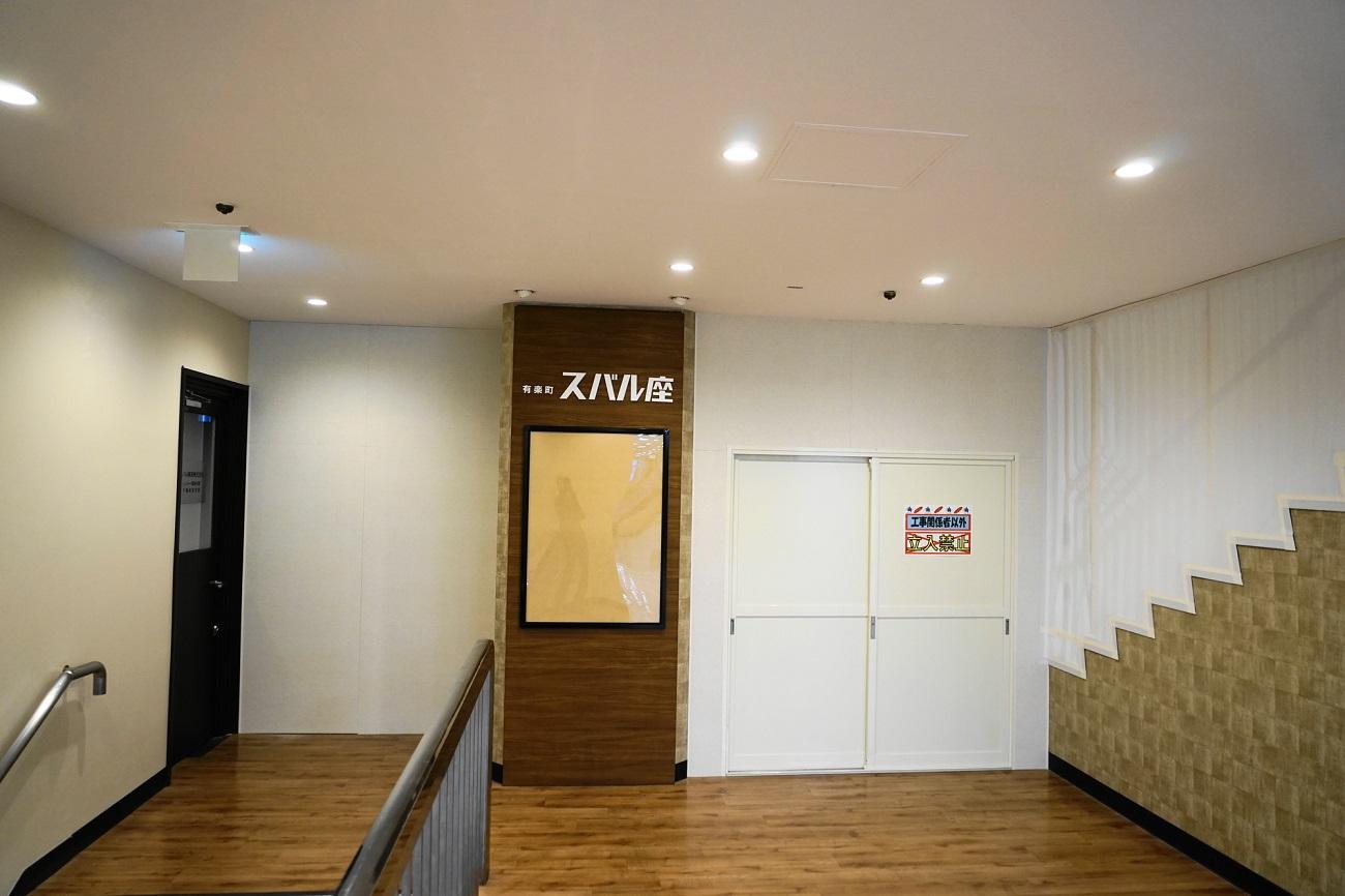 記事有楽町スバル座 閉館のイメージ画像