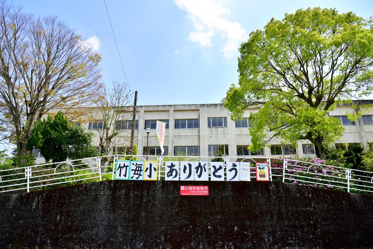 記事みやま市立竹海小学校 閉校のイメージ画像