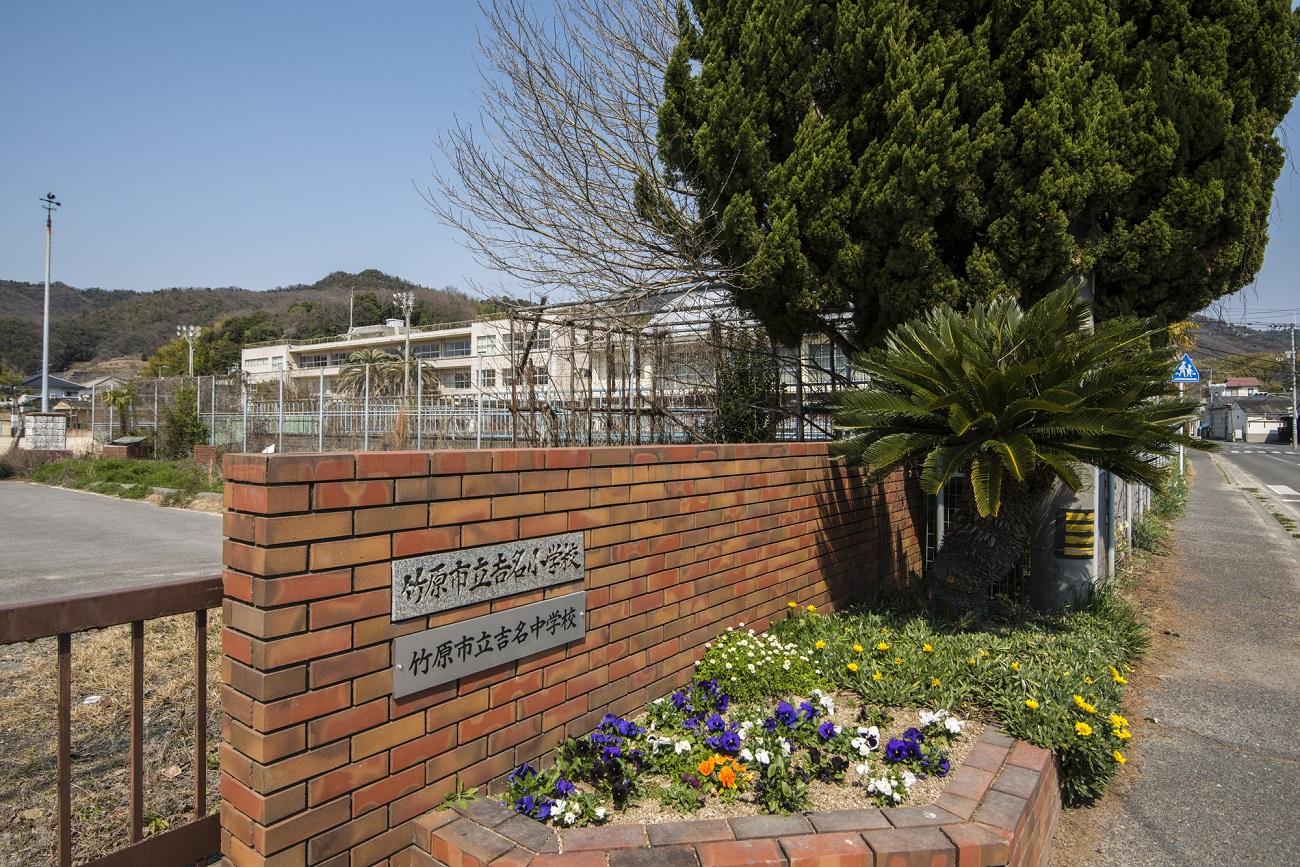 記事竹原市立吉名小学校 閉校のイメージ画像