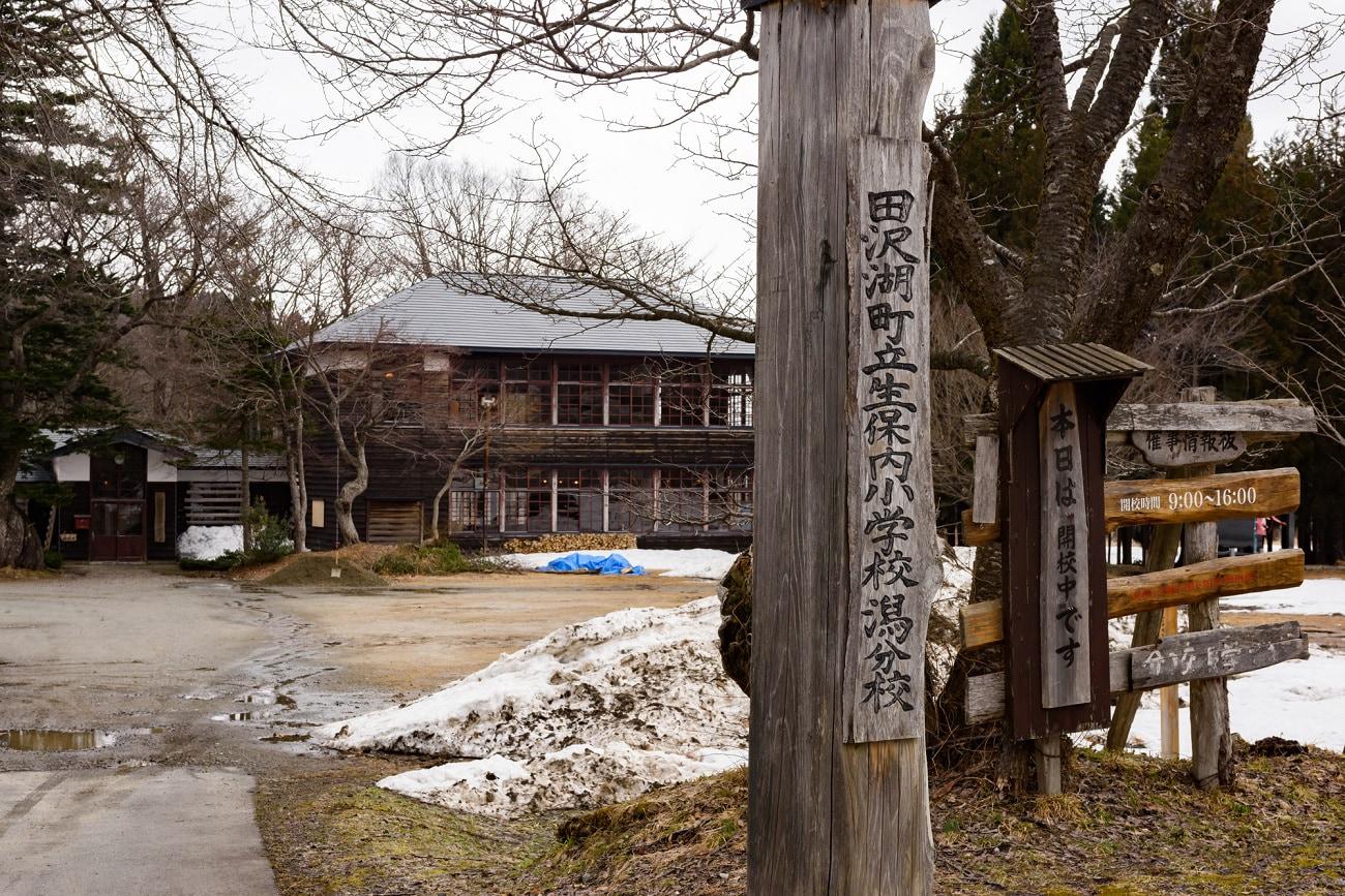 記事田沢湖町立生保内小学校 潟分校 閉校のイメージ画像