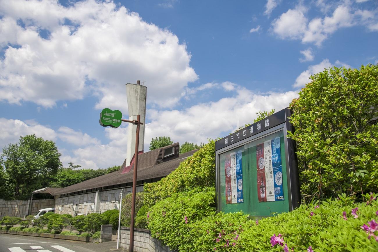 記事町田市立博物館 閉館のイメージ画像
