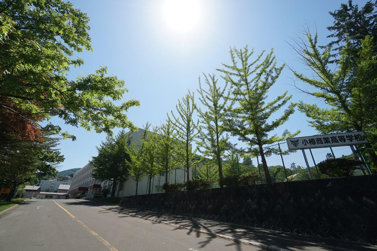 記事北海道小樽商業高等学校 閉校のイメージ画像