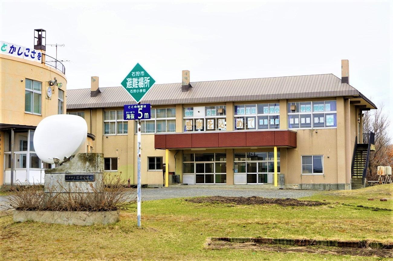 石狩市立石狩小学校