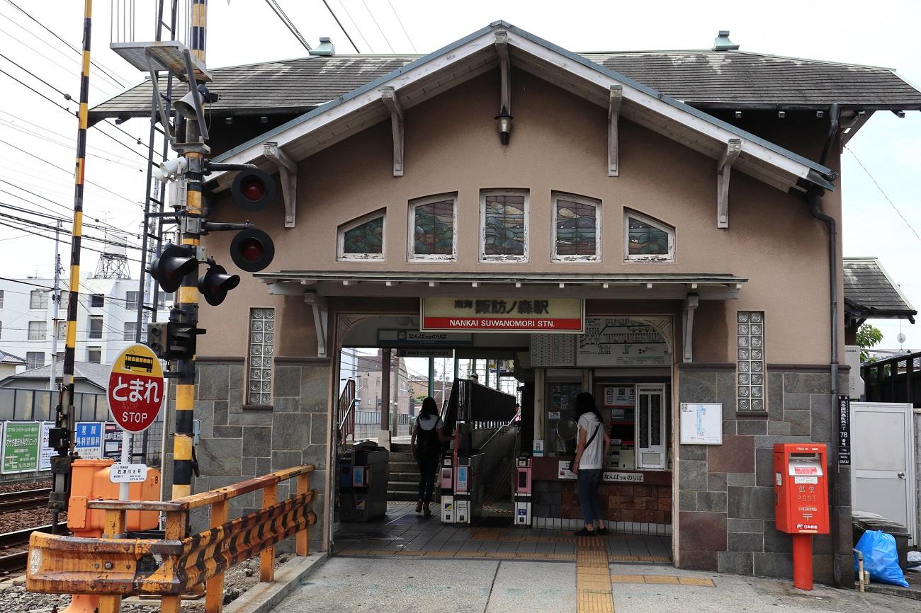 記事南海本線 諏訪ノ森駅西駅舎 営業終了のイメージ画像