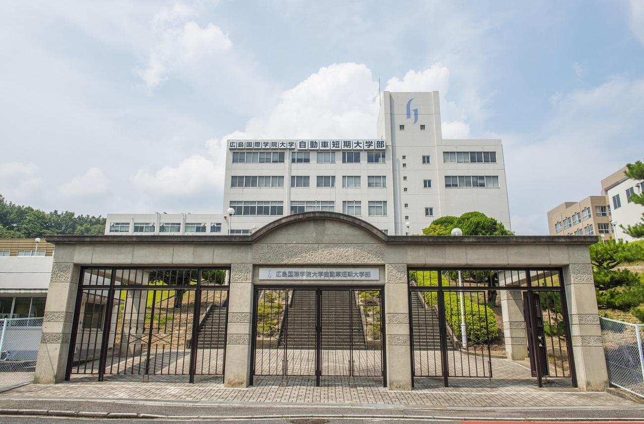 広島国際学院大学 閉校 | ファイナルアクセス
