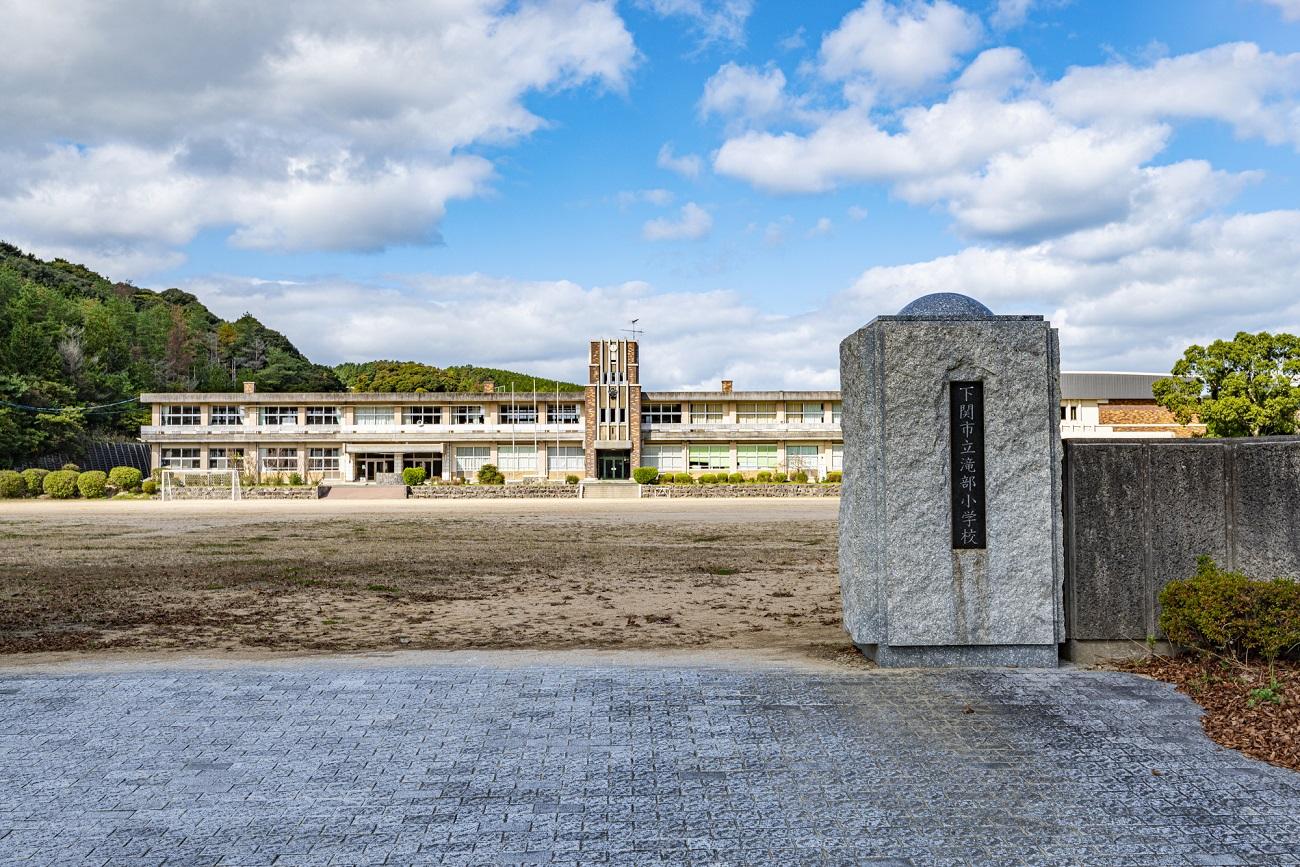 記事下関市立滝部小学校 閉校/統合のイメージ画像