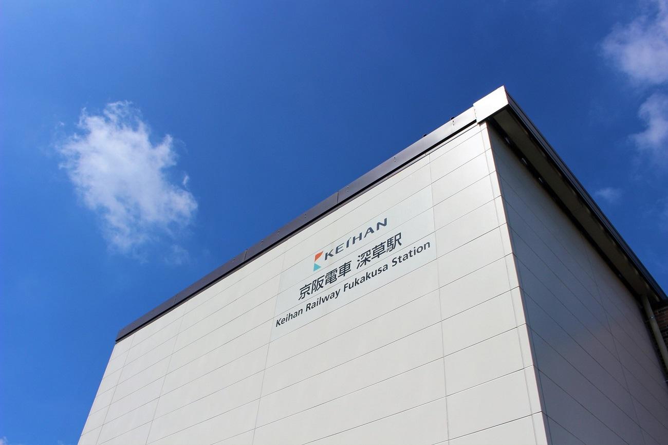 記事京阪本線 深草駅 改称のイメージ画像