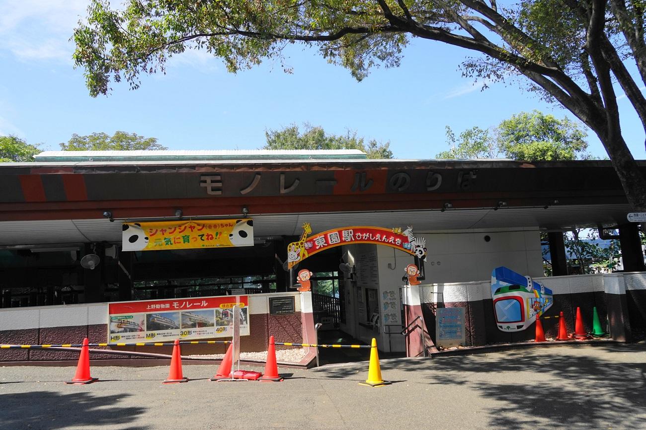 記事上野動物園東園駅 廃駅のイメージ画像