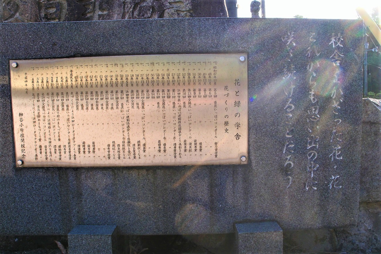 記事浜田市立細谷小学校 閉校のイメージ画像