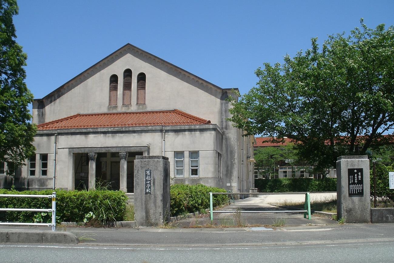 記事浜田市立有福小学校 閉校のイメージ画像