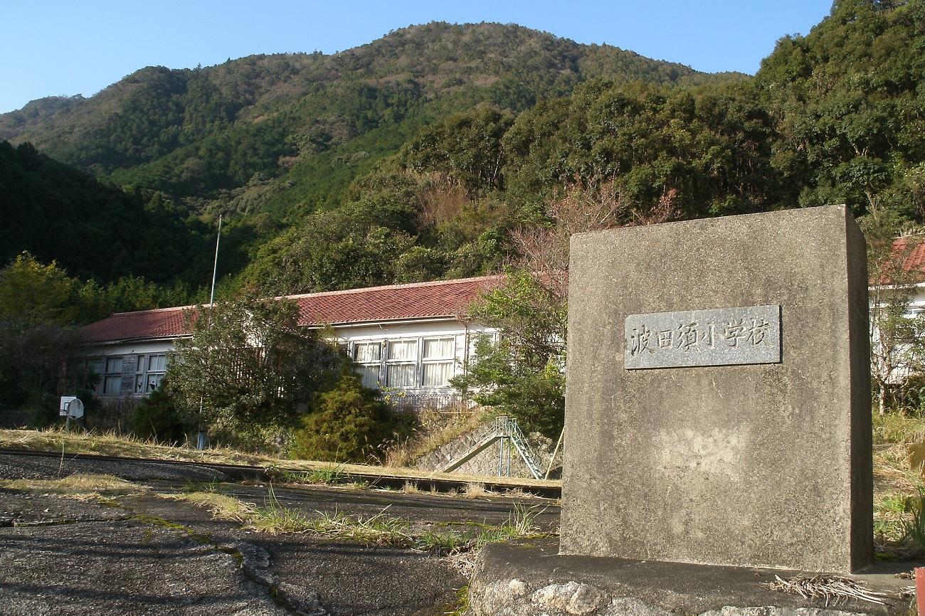 記事新鹿小学校 波田須分校 閉校のイメージ画像