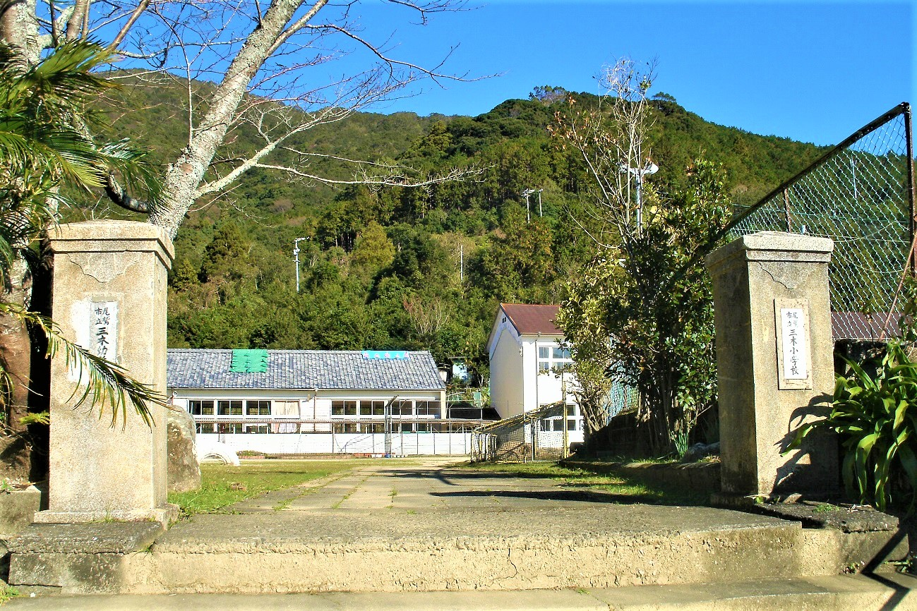 記事尾鷲市立三木小学校 閉校のイメージ画像