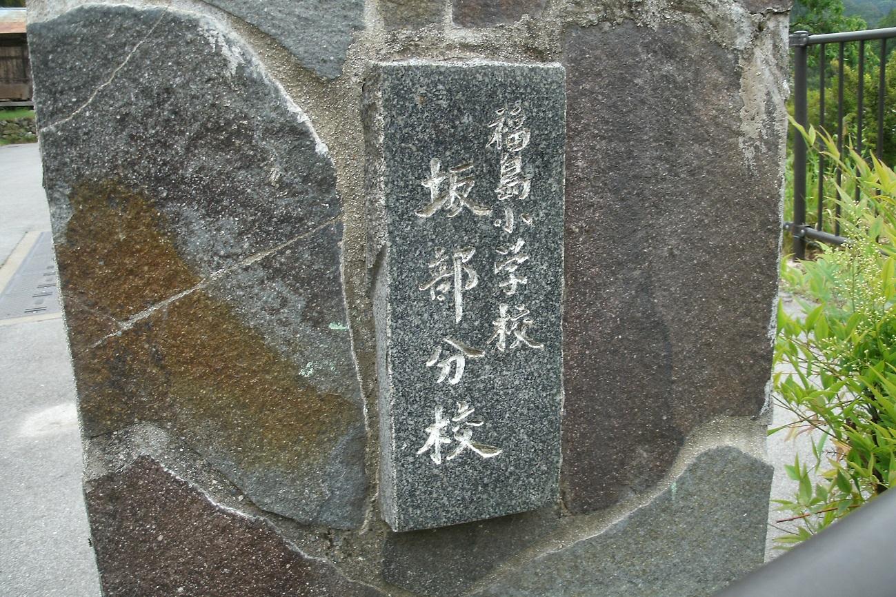 記事天龍村立福島小学校 坂部分校 閉校のイメージ画像