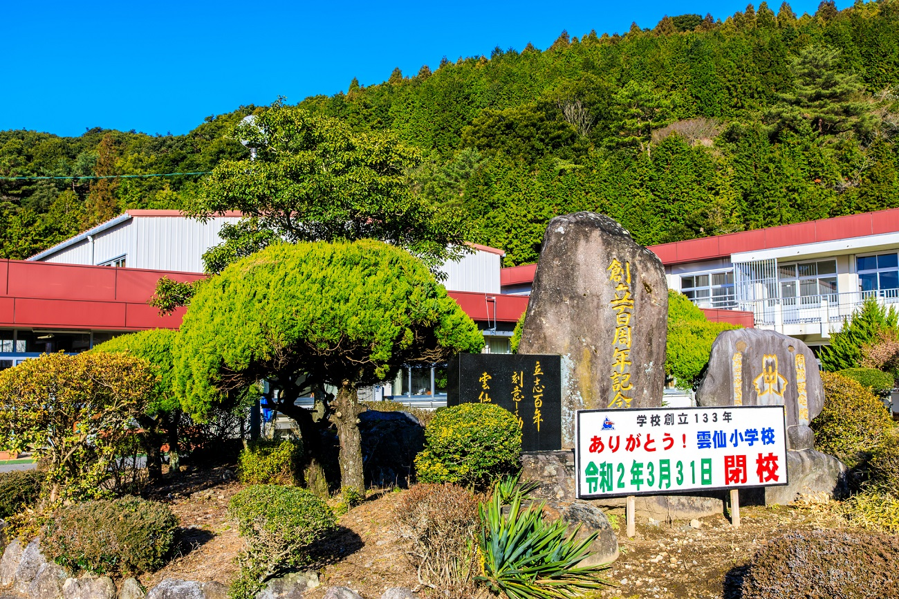 記事雲仙市立雲仙小学校 閉校のイメージ画像