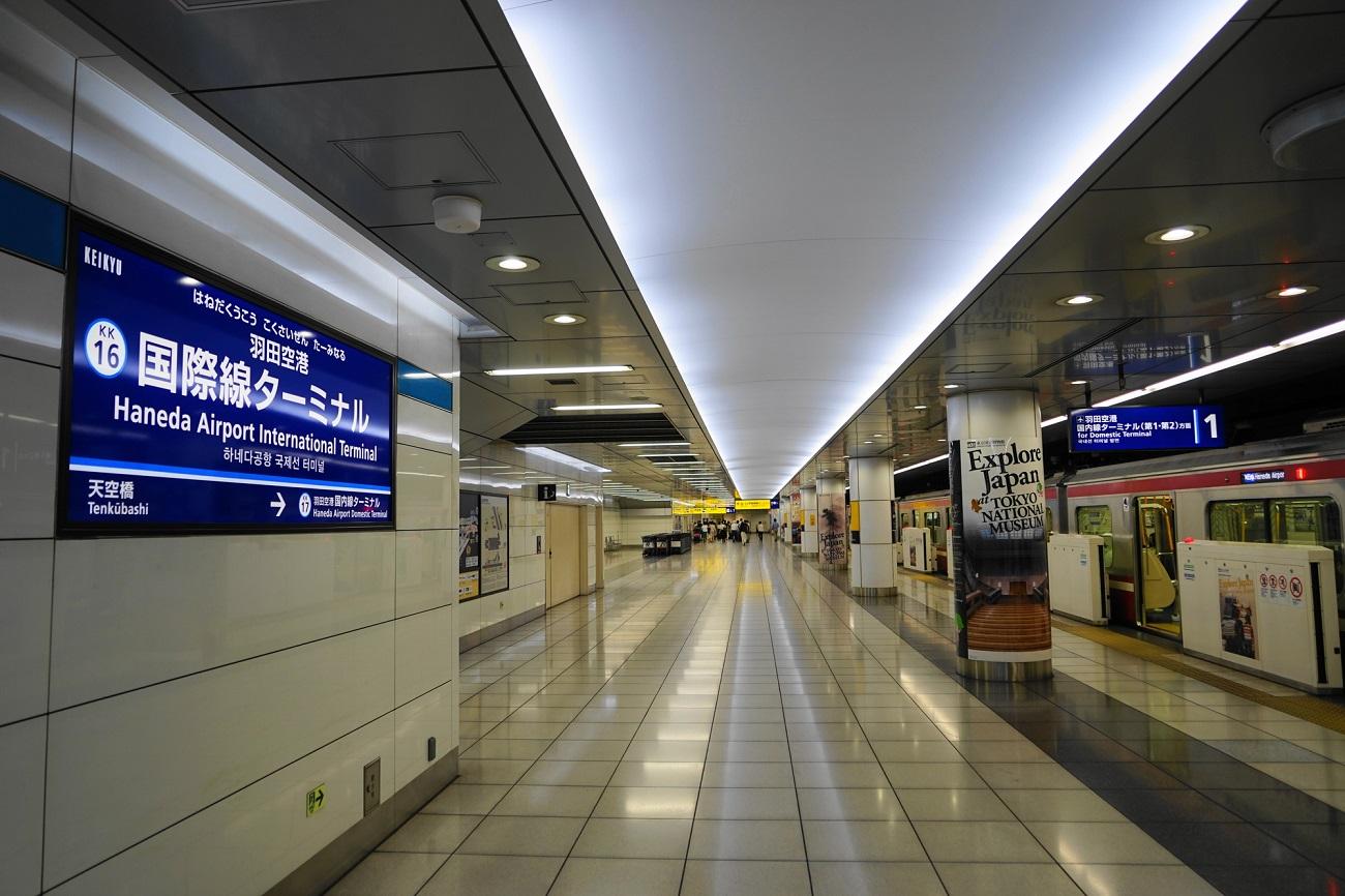 記事京浜急行電鉄 羽田空港国際線ターミナル駅 改称のイメージ画像