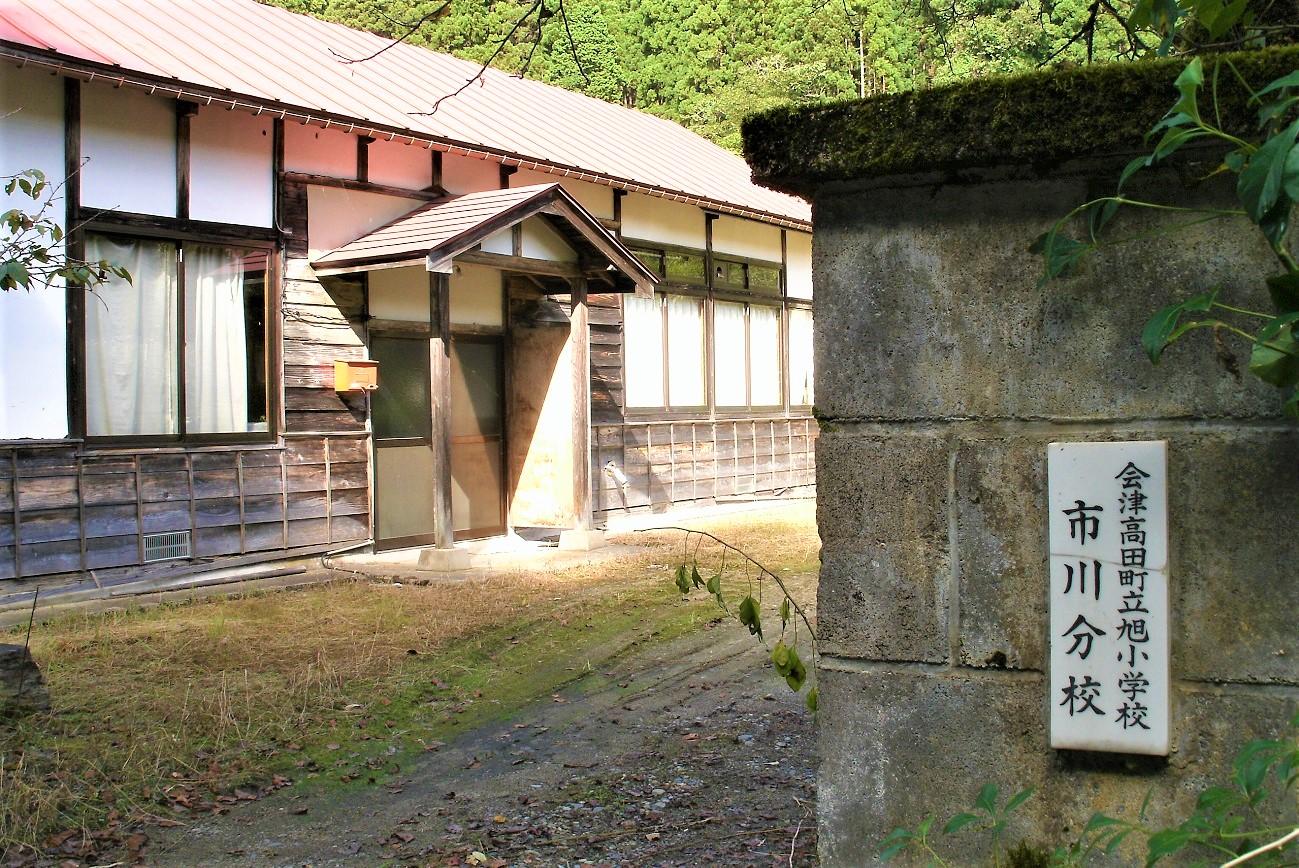 記事会津高田町立旭小学校 市川分校 閉校のイメージ画像