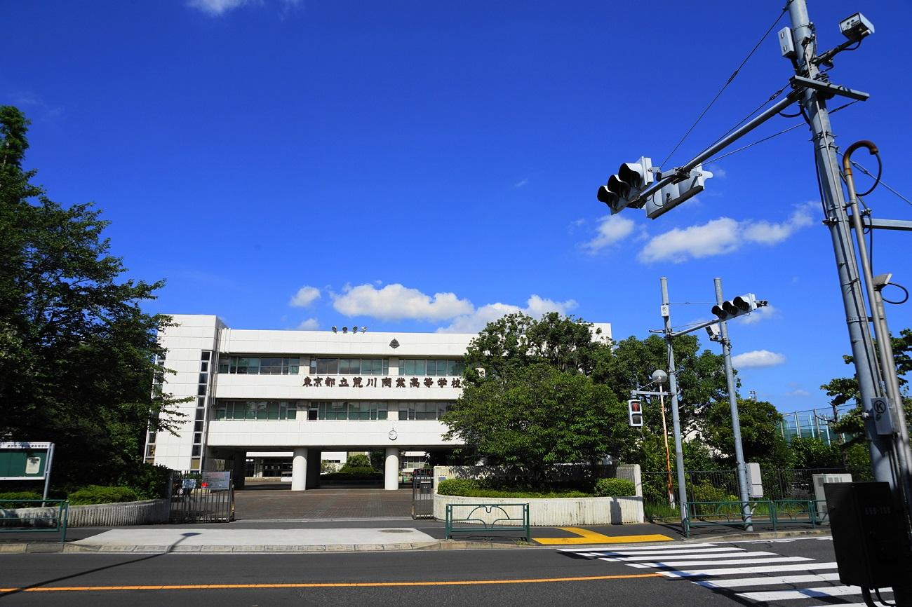 東京都立荒川商業高校 閉校