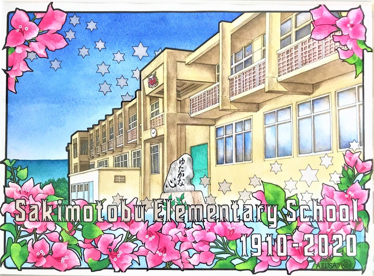 記事本部町立崎本部小学校 閉校のイメージ画像