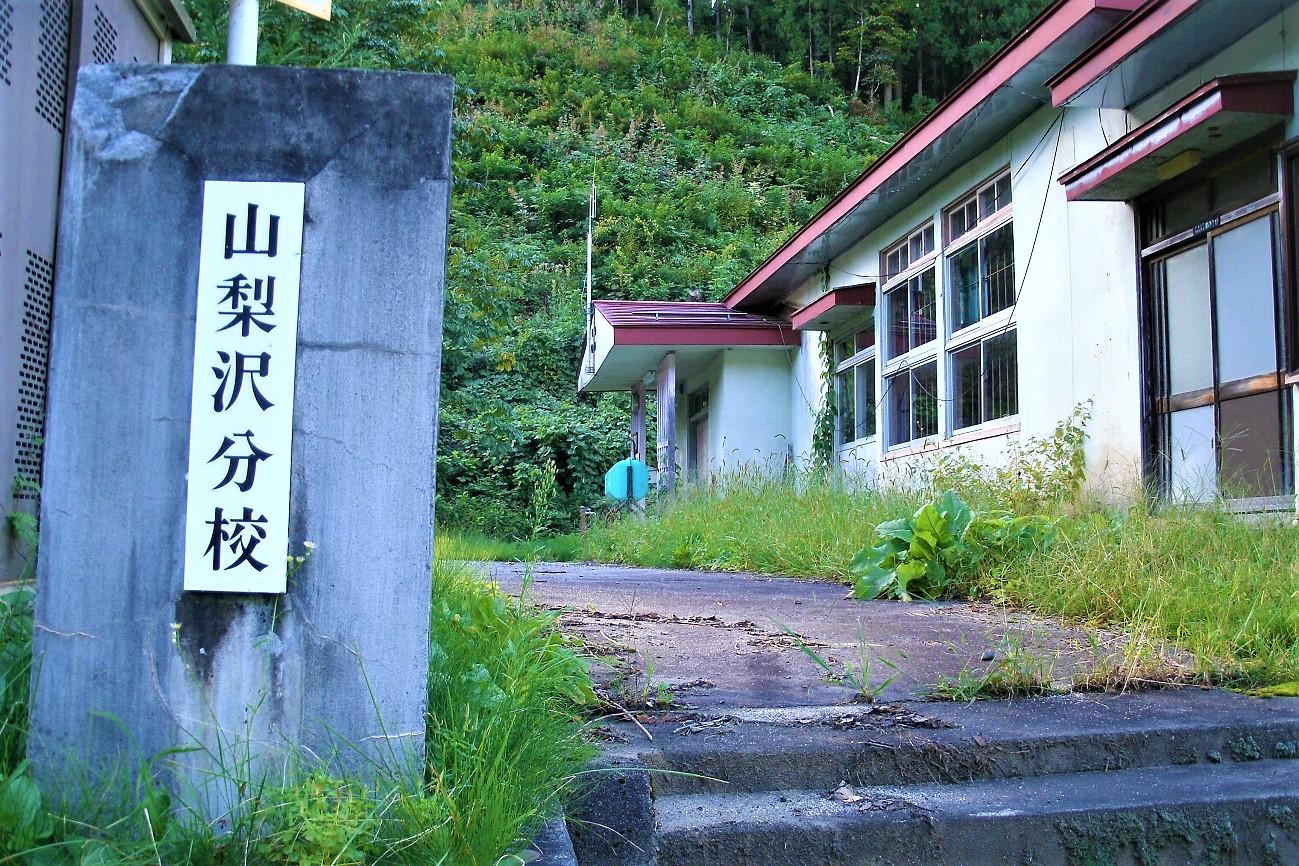 記事米沢市立三沢東部小学校 山梨沢分校 休校のイメージ画像