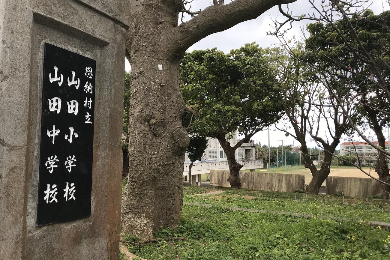 記事恩納村立山田中学校 閉校のイメージ画像