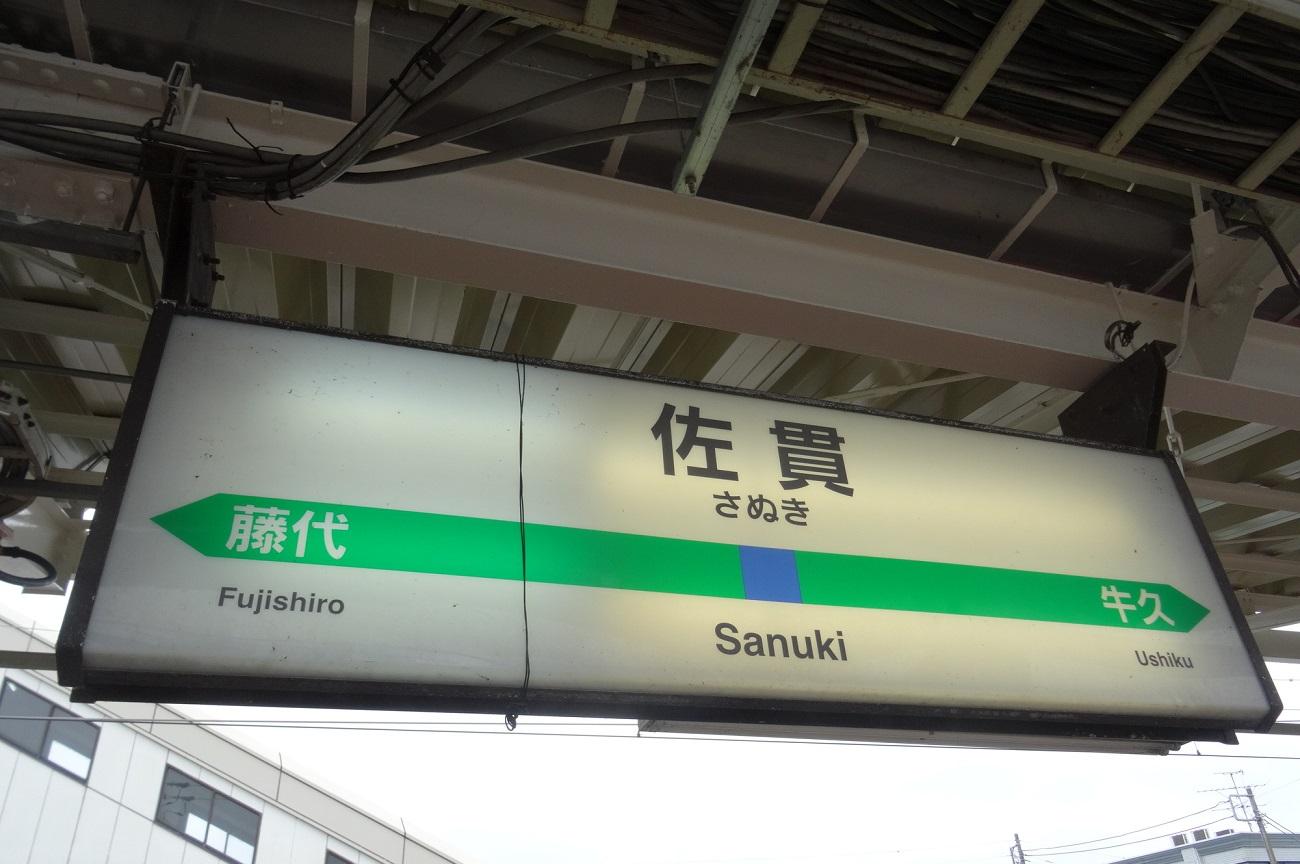 記事常磐線 佐貫駅 名称変更のイメージ画像