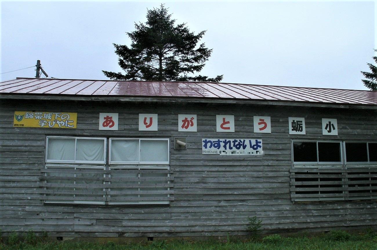 記事むつ市立蛎崎小学校 閉校のイメージ画像