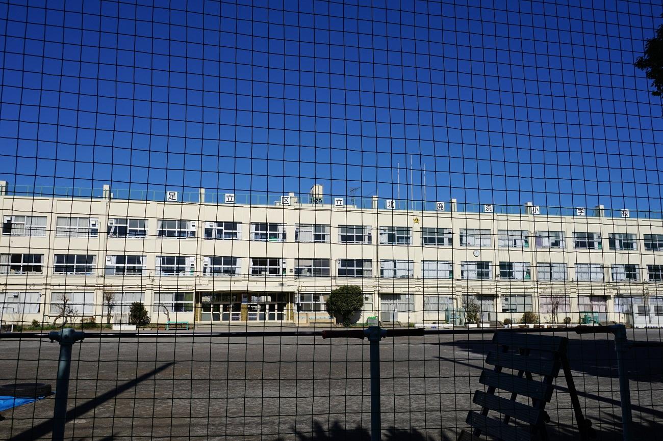 記事足立区立北鹿浜小学校 閉校のイメージ画像