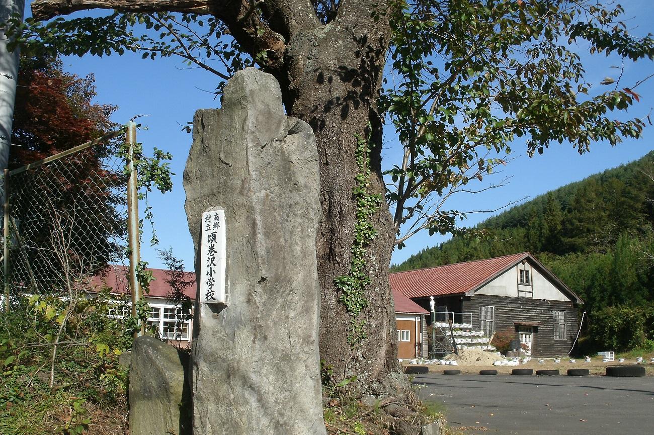 記事南郷村立頃巻沢小学校 閉校のイメージ画像