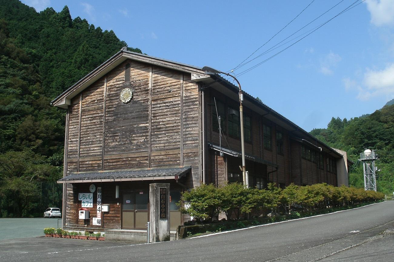 記事津野町立白石小学校 閉校のイメージ画像