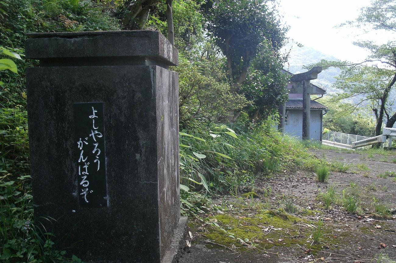 記事美馬市立中野小学校 休校のイメージ画像