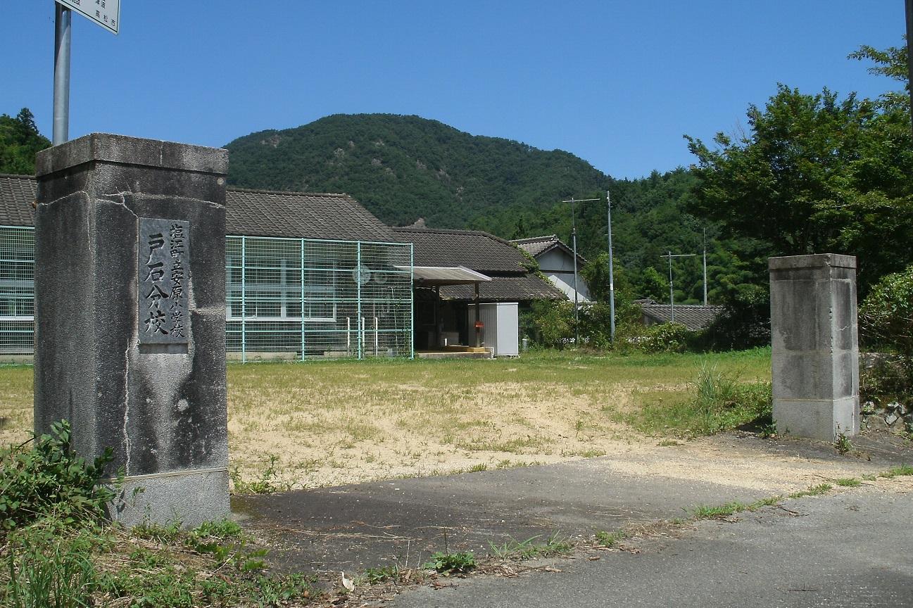 記事高松市立安原小学校 戸石分校 閉校のイメージ画像