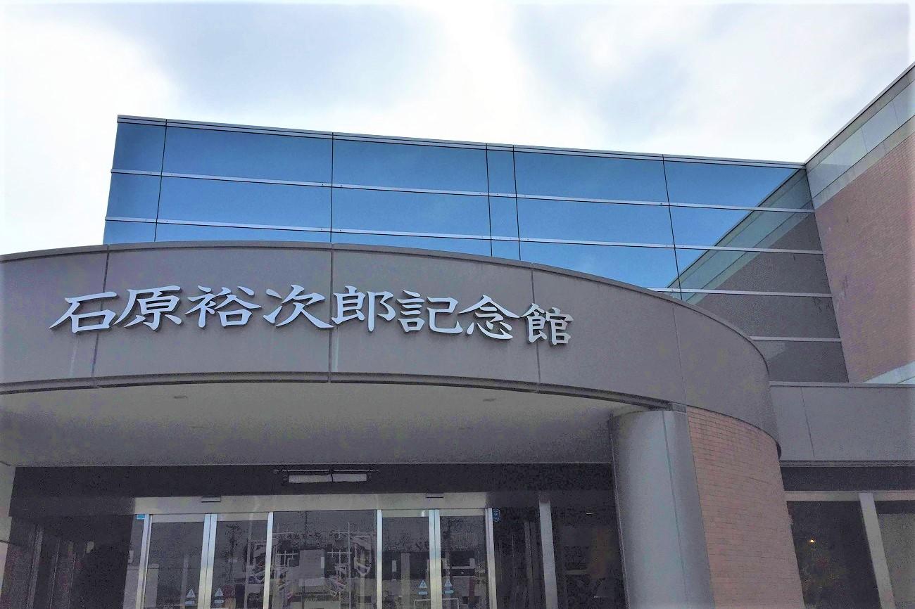 記事石原裕次郎記念館 閉館のイメージ画像