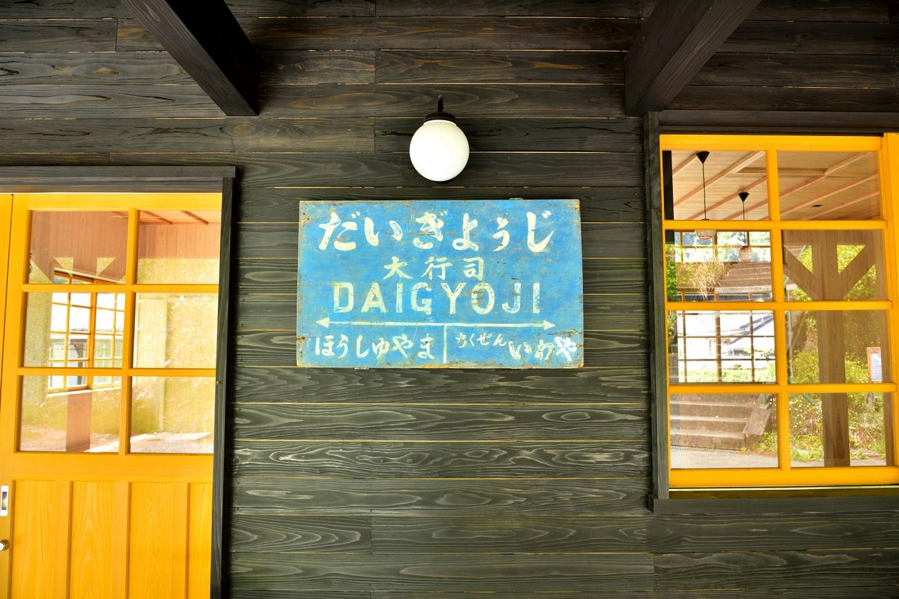 記事日田彦山線 大行司駅 廃駅かのイメージ画像