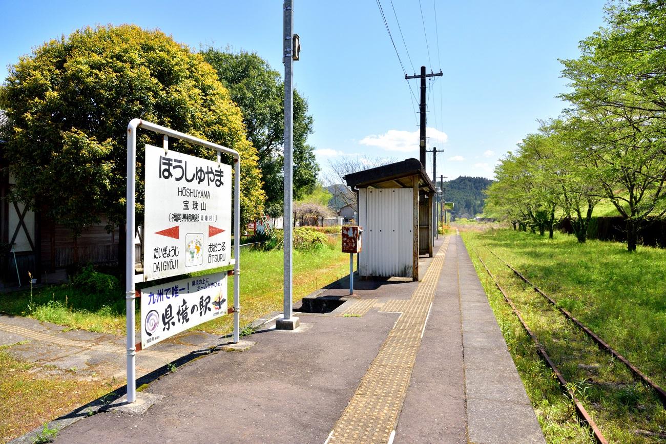 記事日田彦山線 宝珠山駅 廃駅かのイメージ画像