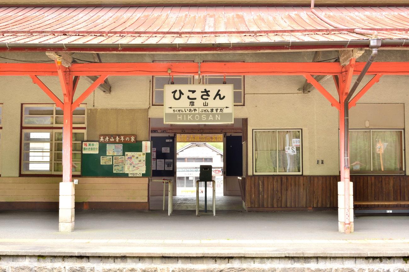 記事日田彦山線 彦山駅 廃駅かのイメージ画像