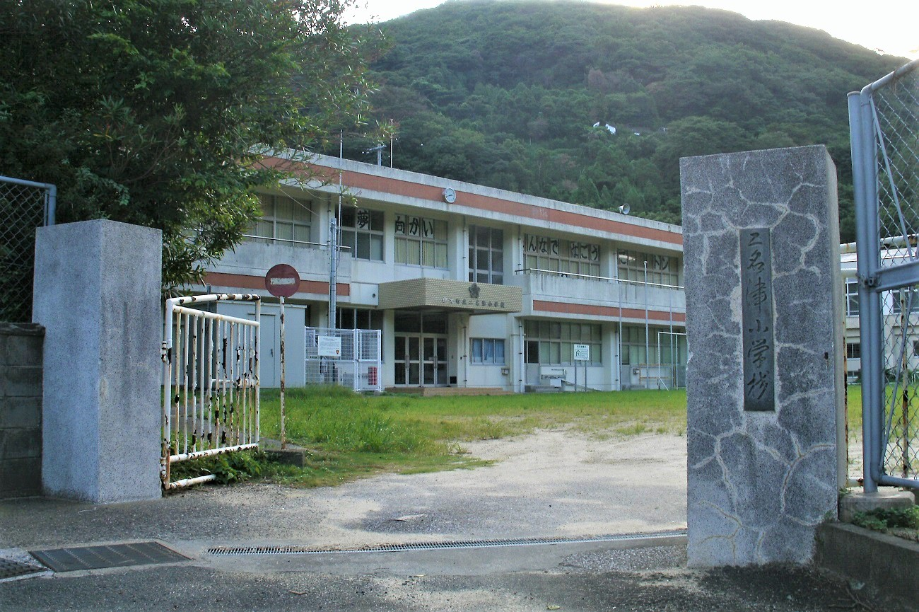 記事伊方町立二名津小学校 閉校のイメージ画像