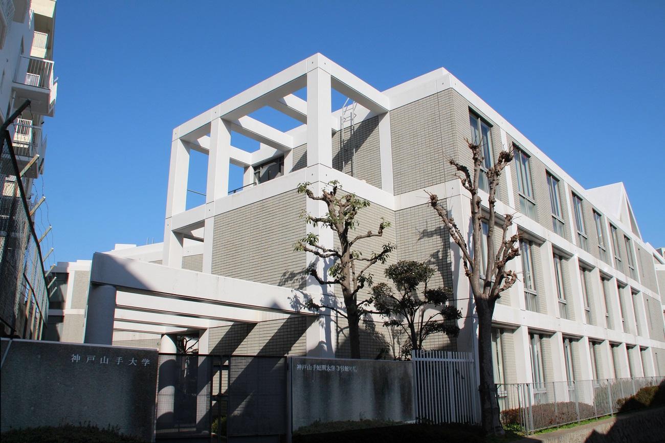 記事神戸山手大学 閉学のイメージ画像