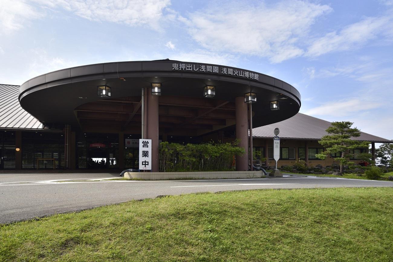 記事浅間火山博物館 閉館のイメージ画像