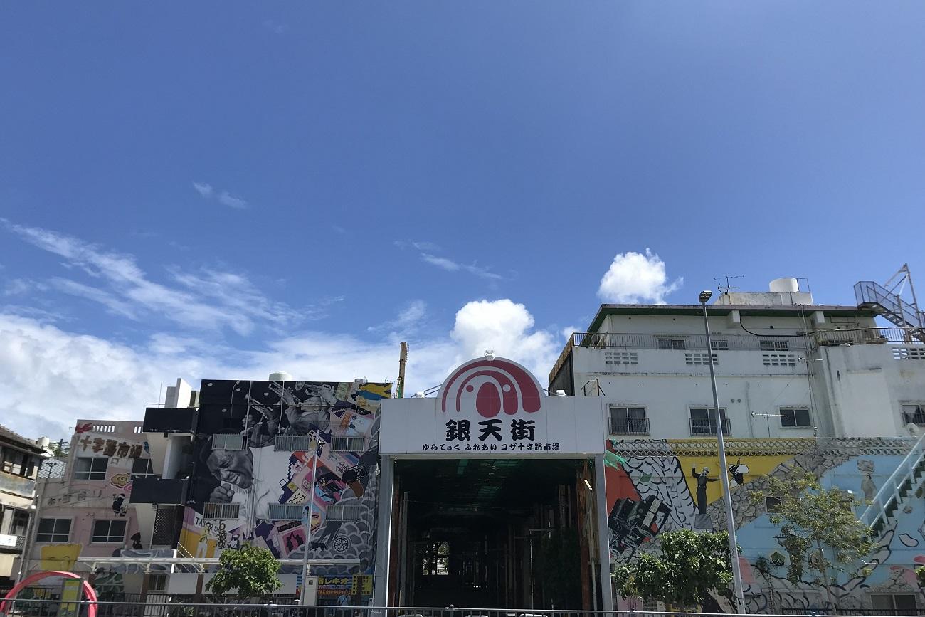 記事沖縄市銀天街アーケード 解体/撤去のイメージ画像