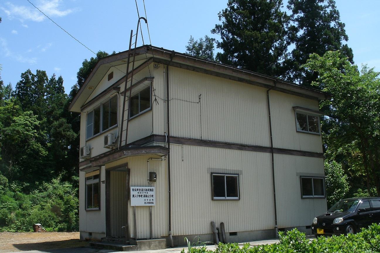 記事小千谷市立真人小学校 源藤山冬季分校 閉校のイメージ画像