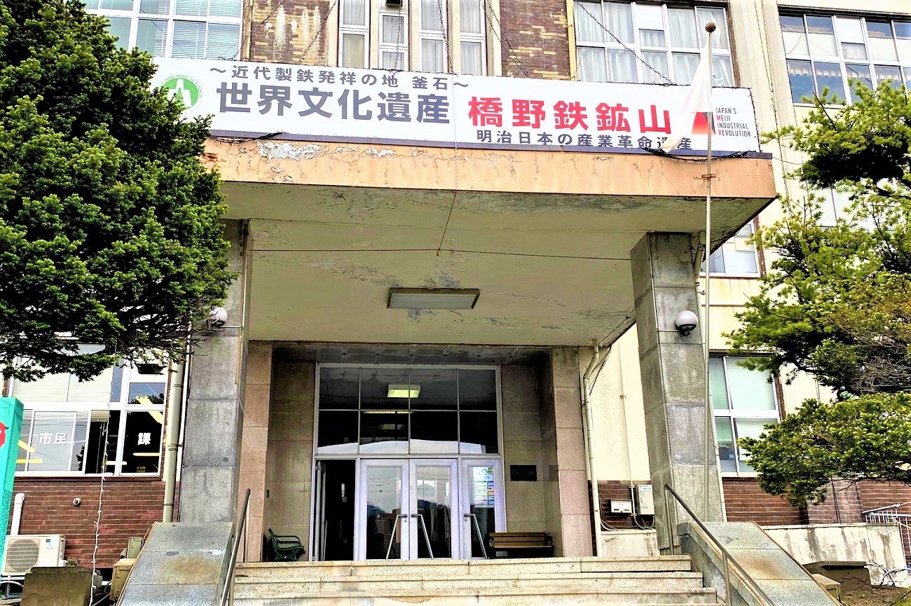 記事釜石市役所庁舎 移転のイメージ画像